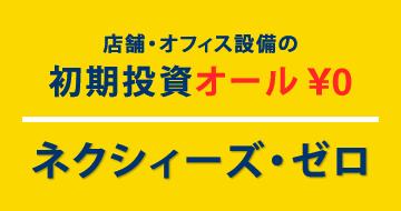 店舗・オフィス設備の初期投資オール¥0 ネクシィーズ・ゼロ