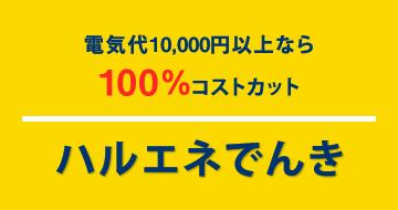 電気代10,000円以上なら100%コストカット ハルエネでんき