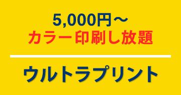 5,000円~カラー印刷し放題 ウルトラプリント