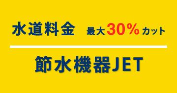 水道料金 最大30%カット 節水機器JET